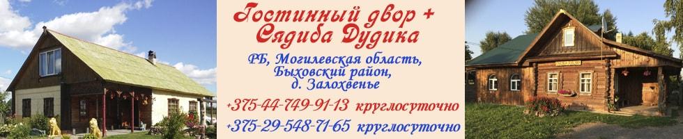 Гостинный двор+Сядиба Дудика